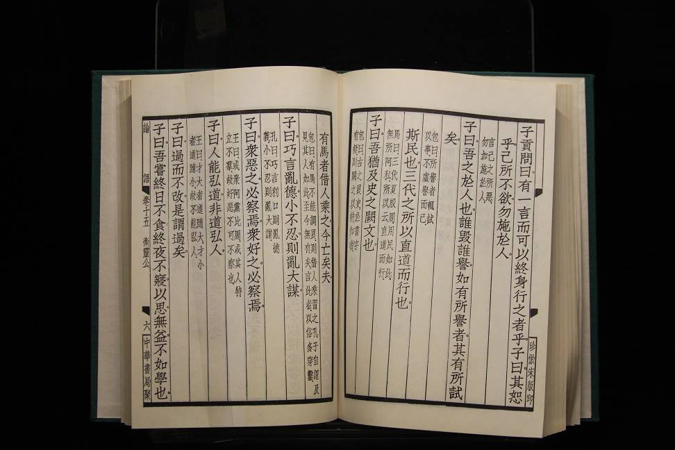 The Analects Of Confucius. Östasiatiska Museet, Stockholm. Retrieved from Wikipedia.